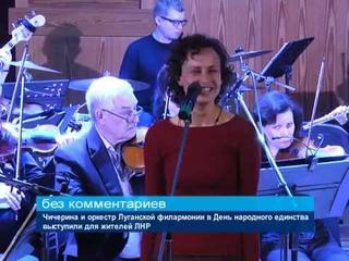 ГТРК ЛНР. Чичерина и оркестр Луганской филармонии выступили для жителей ЛНР. 5 ноября 2018