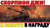 КРУТАЯ НАГРАДА Scorpion g И LOWE И ГОЛДА! НО НУЖНО УСПЕТЬ, ОСТАЛОСЬ МЕНЬШЕ 10 ДНЕЙ! world of tanks