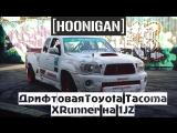 Hoonigan Дрифтовая Toyota Tacoma XRunner на 1JZ [BMIRussian]