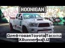 Hoonigan Дрифтовая Toyota Tacoma XRunner на 1JZ BMIRussian