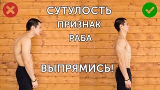 РОВНАЯ СПИНА ИЗМЕНИТ ТВОЮ ЖИЗНЬ! Лучшие упражнения для исправления осанки!