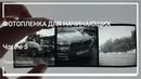 Современные ч б фотопленки Фотопленка для начинающих Павел Косенко