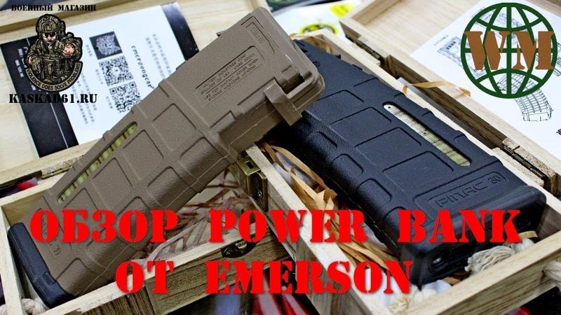 Обзор Power Bank от Emerson
