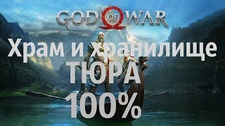 GOD OF WAR 2018 ХРАМ И ТАЙНИК ТЮРА 100%