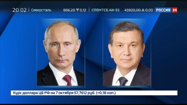 Новости на Россия 24 • Шавкат Мирзиёев пожелал Владимиру Путину успехов