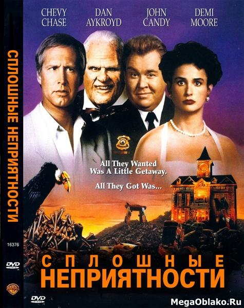 Сплошные неприятности / Одни неприятности / Nothing But Trouble (1991/WEB-DL/WEB-DLRip)