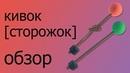 Кивок (сторожок) для зимней удочки Etovashe - Обзор