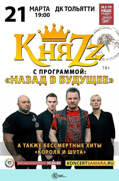 КняZz | Тольятти
