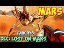 Far Cry 5: Lost on Mars - DLC ВЫЖИВАНИЕ НА МАРСЕ