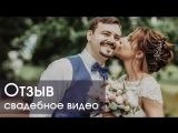 Отзыв о свадебном видео от Виктора и Дианы, Питер 2017 [ELK.ONE]
