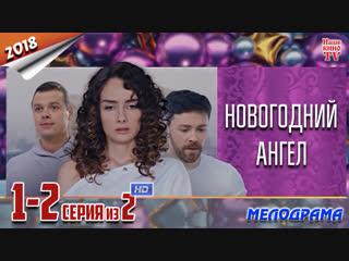 Новогодний ангел / HD 1080p / 2018 (мелодрама). 1-2 серия из 2