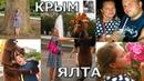 Крым. Набережная Ялты. Отдых и развлечения