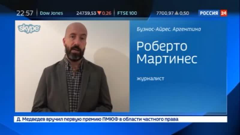 Новости на «Россия 24» • Аргентинцам выдали инструкции по общению с русскими девушками » Freewka.com - Смотреть онлайн в хорощем качестве