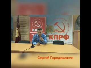Сергей Городишенин приглашает всех вологжан на митинг. #пенсия #ВО35 #Вологда #Вологодскаяобласть #топливо #ростцен #увеличение