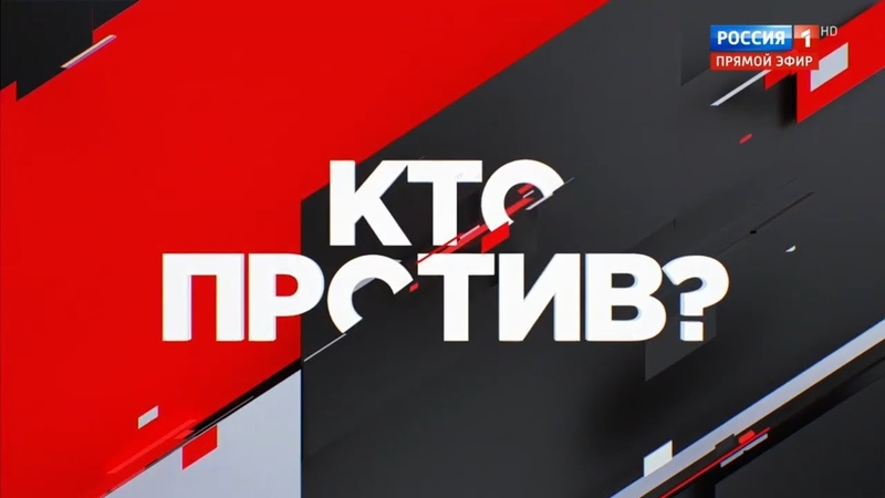 КТО ПРОТИВ? Большая премьера! Политическое ток-шоу _21.01.2019