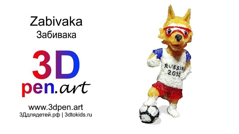 Creating Zabivaka with 3d pen   Рисуем Забиваку 3Д ручкой   Football Worldcup 2018  3d pen tutorial