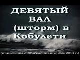 Девятый вал шторм в Кобулети Слайд Аджария Грузия