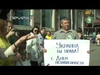 Петербург. Реакция большинства россиян на день независимости Украины. У них в стране уже почти сформировался настоящий фашизм, г