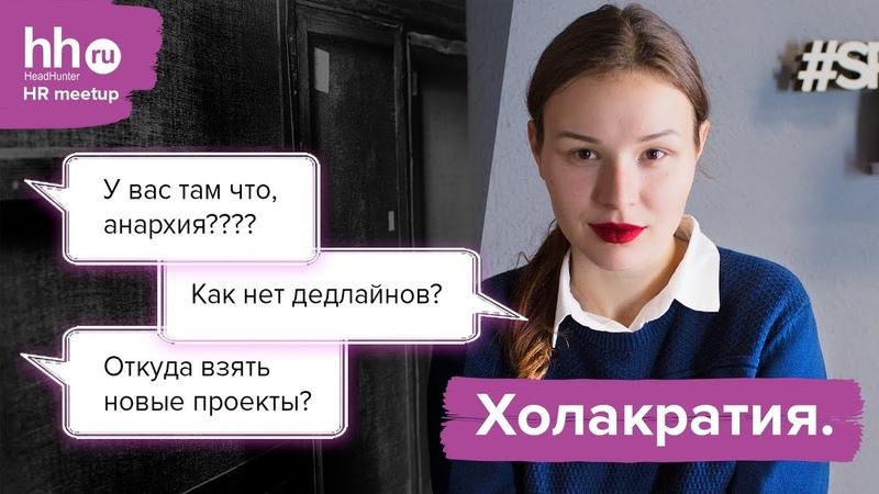 Холакратия. Вопросы подписчиков. Гала Абрамова, HR meetup HeadHunter