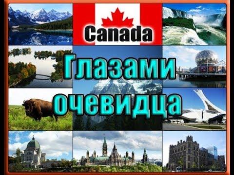 Канада глазами очевидца. Алекс Штурман.
