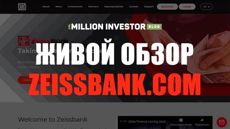 Zeiss Bank заработок от 21 5% в месяц в 9% бонус