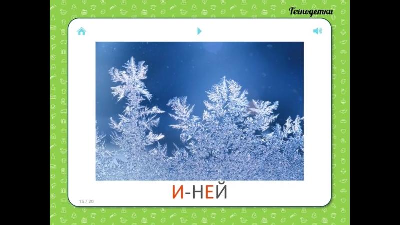 Учебные Карточки (Домана) для детей. №2 - Цветы, Погода и времена года, Професси