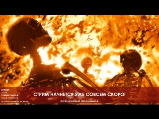 """""""Ведьмак""""  Тихая деревня. Часть 3 """"Гвинт"""""""