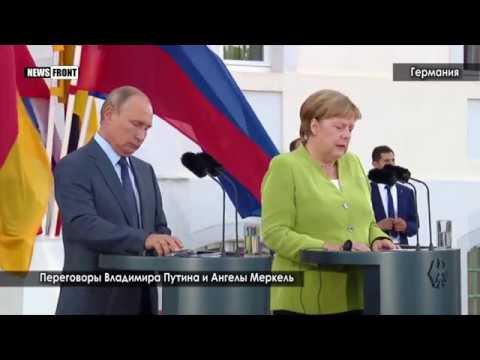 Встреча Путина и Меркель в Берлине