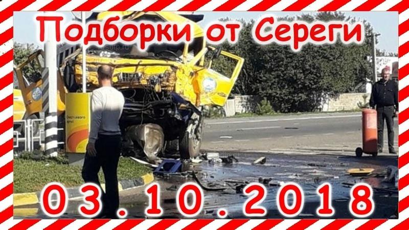 03 10 2018 Видео аварии дтп автомобилей и мото снятых на видеорегистратор Car Crash Compilation may группа avtoo