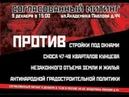 🔴 КУНЦЕВО выходит против стройки под окнами Москва