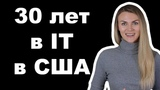 30 лет в IT в США Что изучали программисты в США Как русские начинали QA в Кремниевои