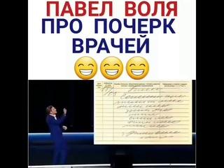 Павел Воля про врачей #врачи