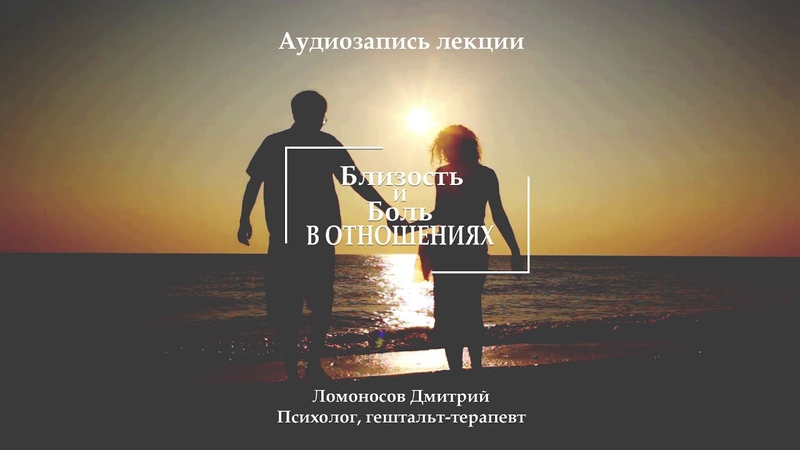 Боль и близость в отношениях. Лекция