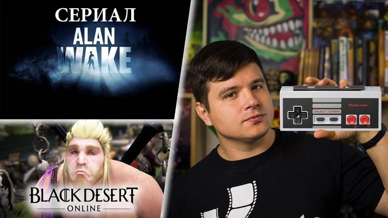 Alan Wake станет сериалом, Black Desert Online закроют? Wolfenstein 3 в разработке | xDigest