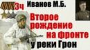 Второе рождение у реки Грон Из воспоминаний Иванова Мстислава Борисов Часть 3