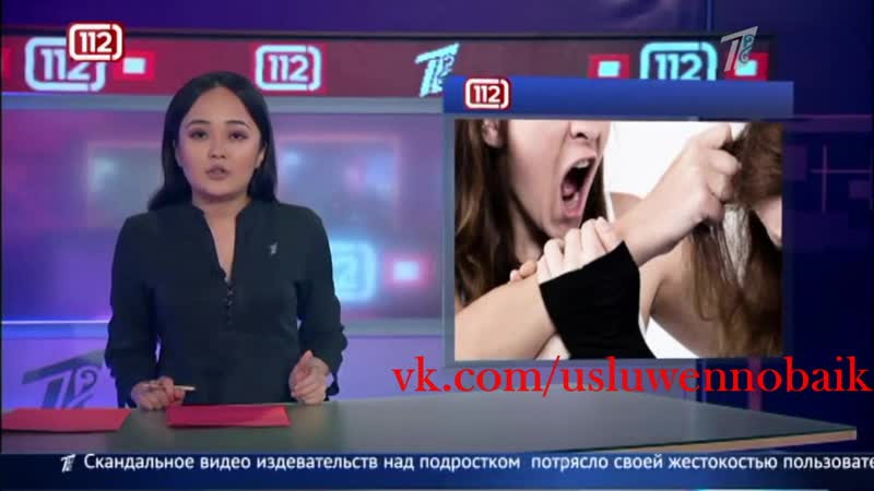 Полицейские изучают видео, на котором девушки-подростки издеваются над сверстницей и отрезают ей волосы!(vk.com/usluwennobaik)