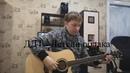 ДДТ-Летели облака под гитару (cover Dima Eropkin)