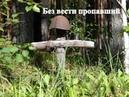 Виктор Кисляков = Без вести пропавший =