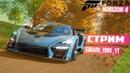 🔴 СТРИМ по Forza Horizon 4- открыт онлайн,первый запуск в онлайн,жгу резину и набираю скорость