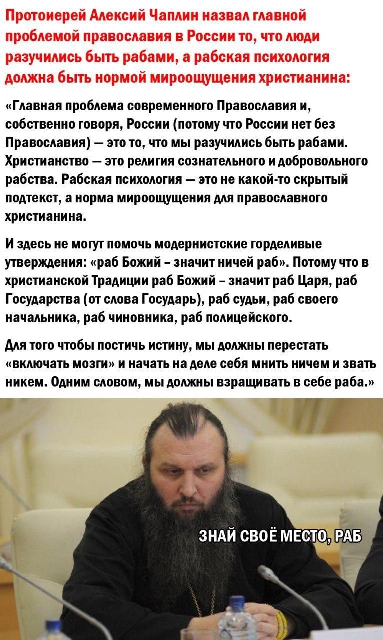Главная проблема православия
