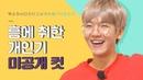 EXO의 사다리 타고 세계여행 미공개 컷 열정만빵 백현 개인기가 필요해