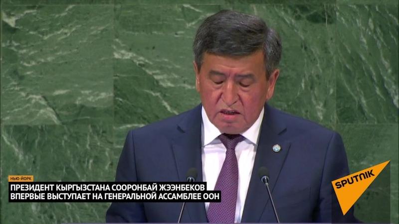 Кыргызстан выступает за реформы в ООН — видео выступления Жээнбекова