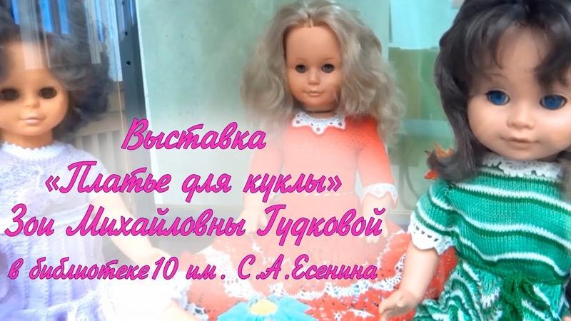 Выставка Платье для куклы в библиотеке №10 им. С.А. Есенина