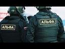 Посвящается Бойцам СПЕЦНАЗА ФСБ «Альфа» и «Вымпел»