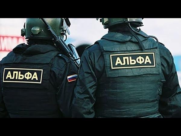 Посвящается Бойцам СПЕЦНАЗА ФСБ Альфа и Вымпел