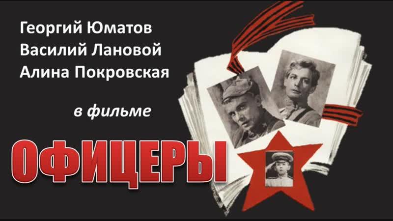 Фильм Офицеры_1971 (киноповесть, военный).
