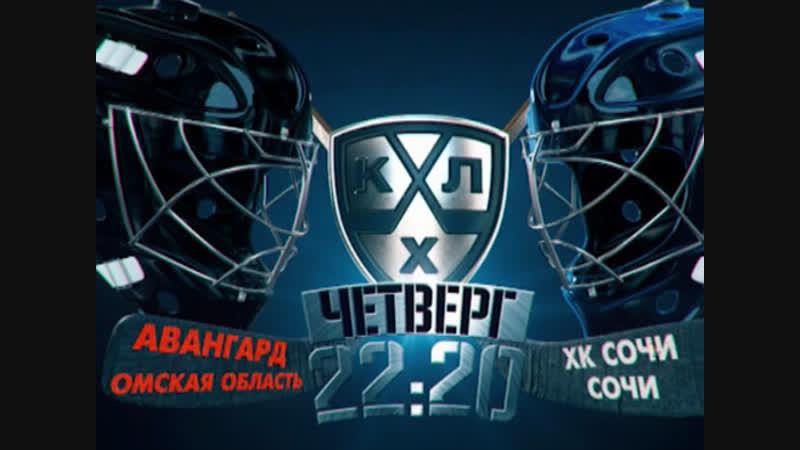 День игры: Авангард vs Сочи (17.01.18)
