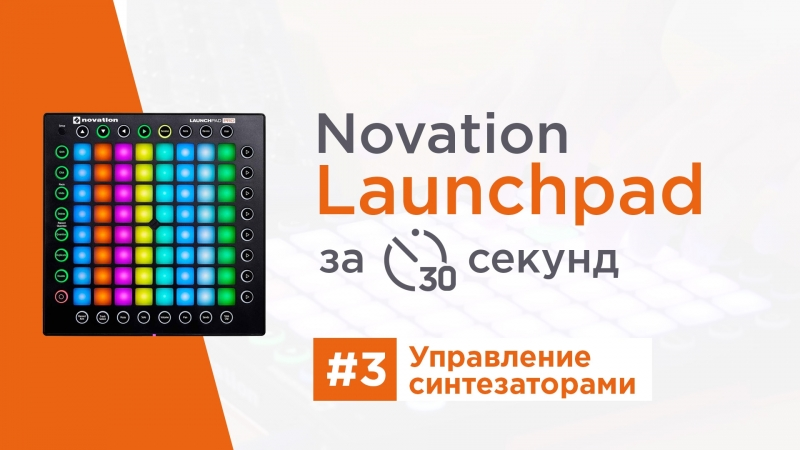 Launchpad за 30 секунд || Часть 3. Управление синтезаторами