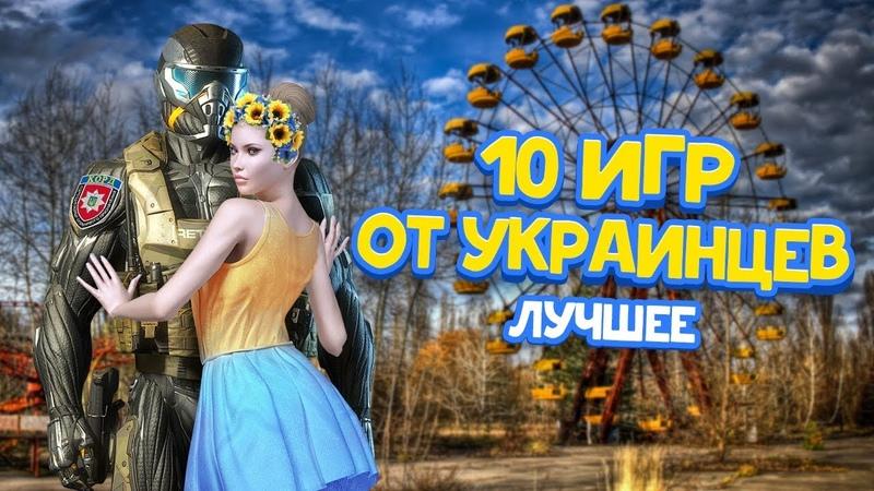 10 Лучших УКРАИНСКИХ игр в которые ИГРАЮТ в РОССИИ и ВО ВСЕМ МИРЕ ТОП 10 КРАЩИХ УКРАЇНСЬКИХ ІГОР