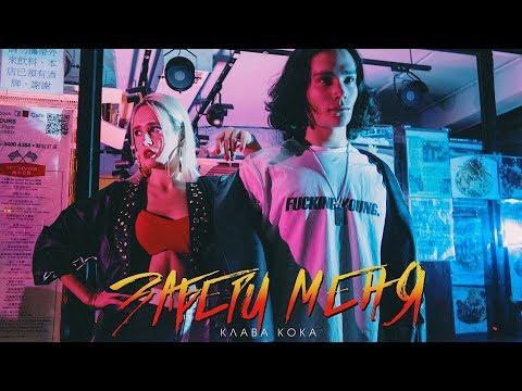 Клава Кока — Забери Меня (премьера клипа, 2018)